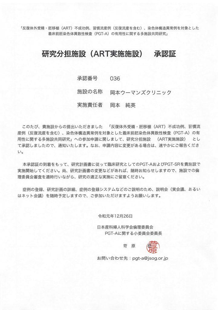 当院はPGT-A(着床前胚染色体異数性検査)の実施施設として日本産婦人 ...